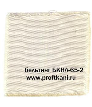 бельтинг БКНЛ-65-2