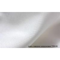 ткань лавсано капроновая ТЛК-80